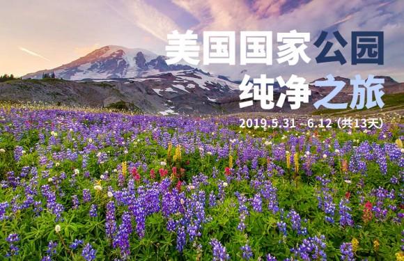 2019年6月美国冰川公园自然之旅