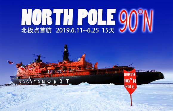 2019年6月北极点90度年度首航破冰之旅(圆满完成)