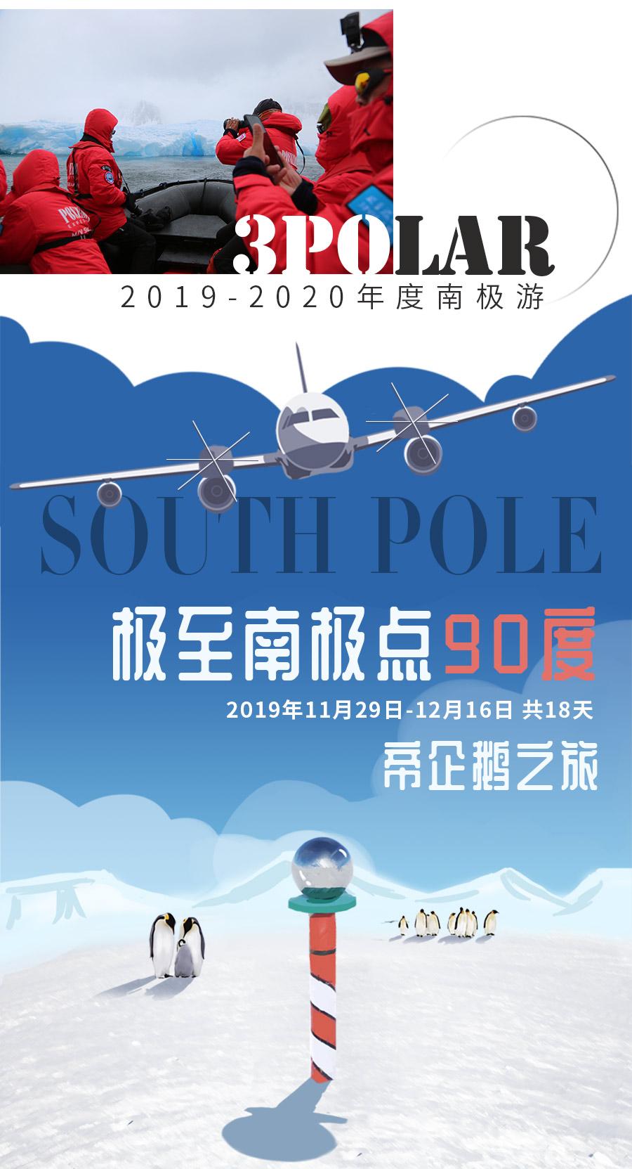 南极点详情页_02.jpg