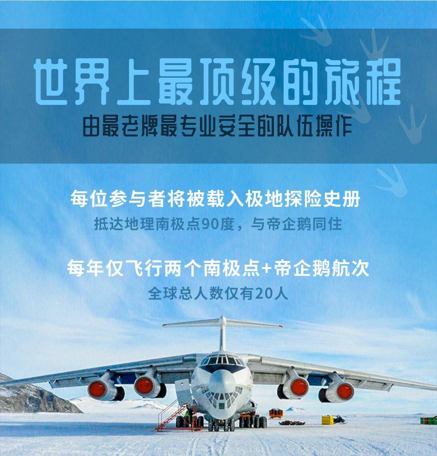 南极点详情页_03.jpg