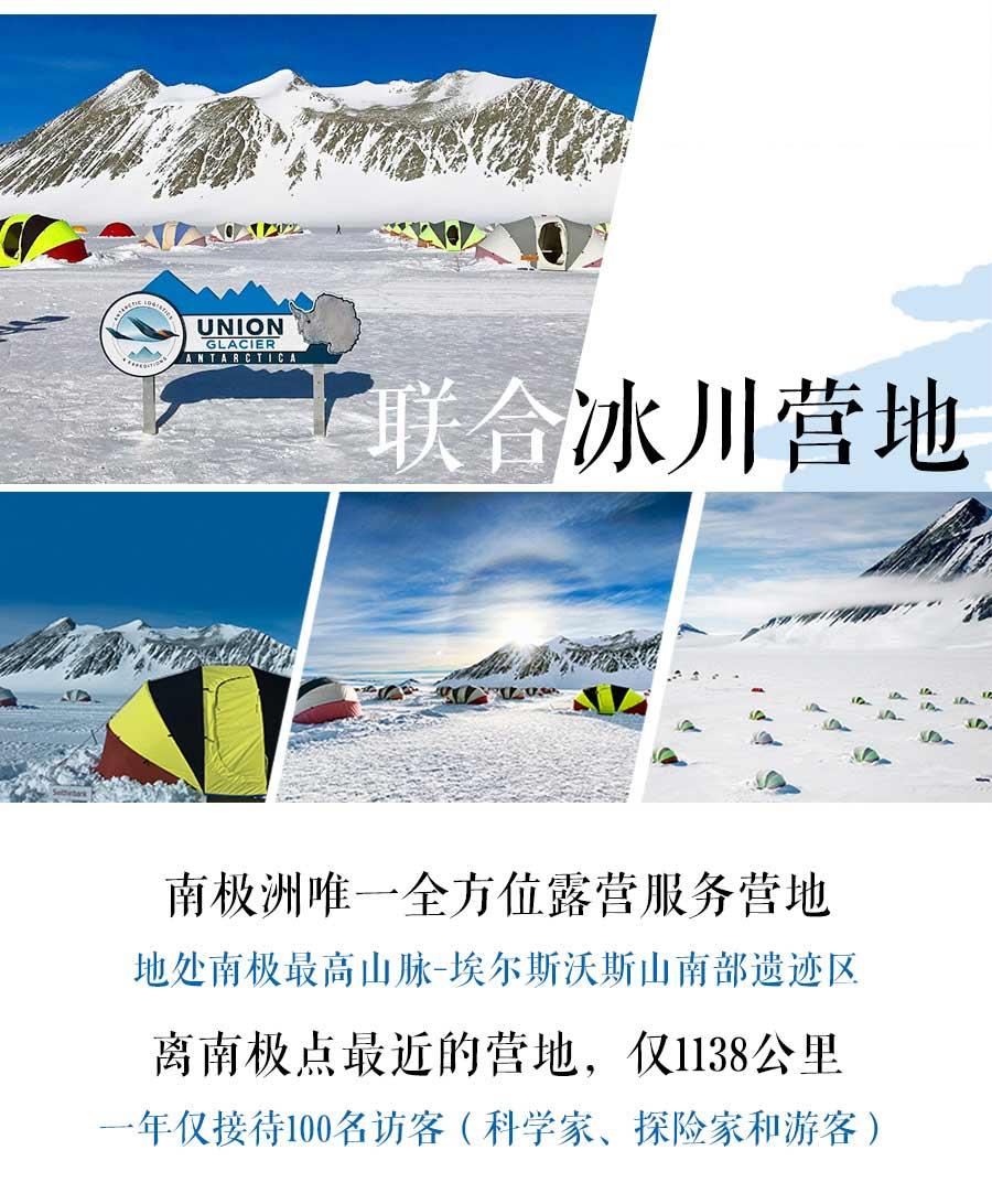 南极点详情页_06.jpg