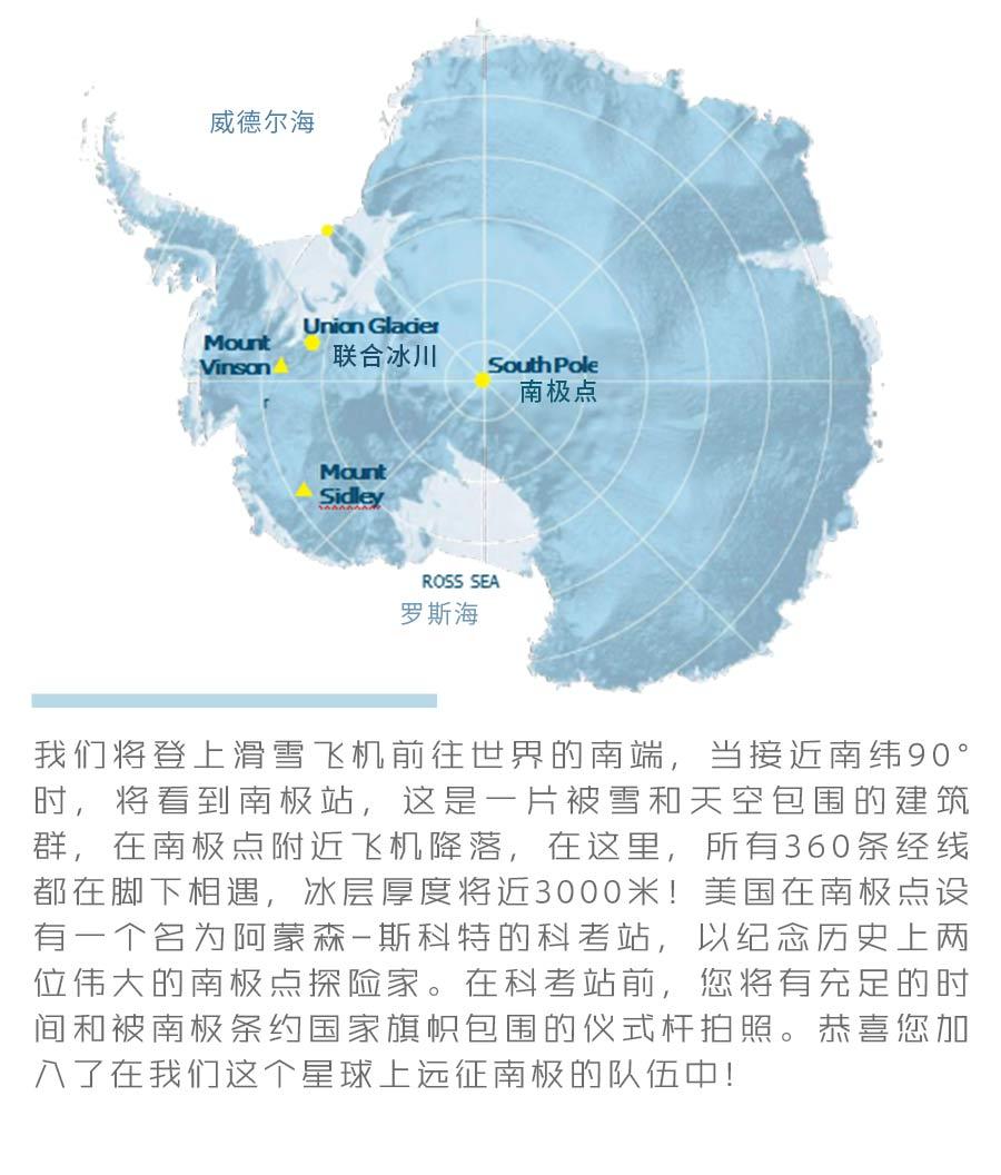 南极点详情页_08.jpg