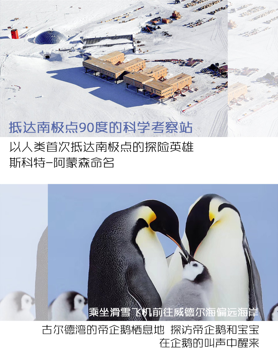 南极点详情页_11.jpg